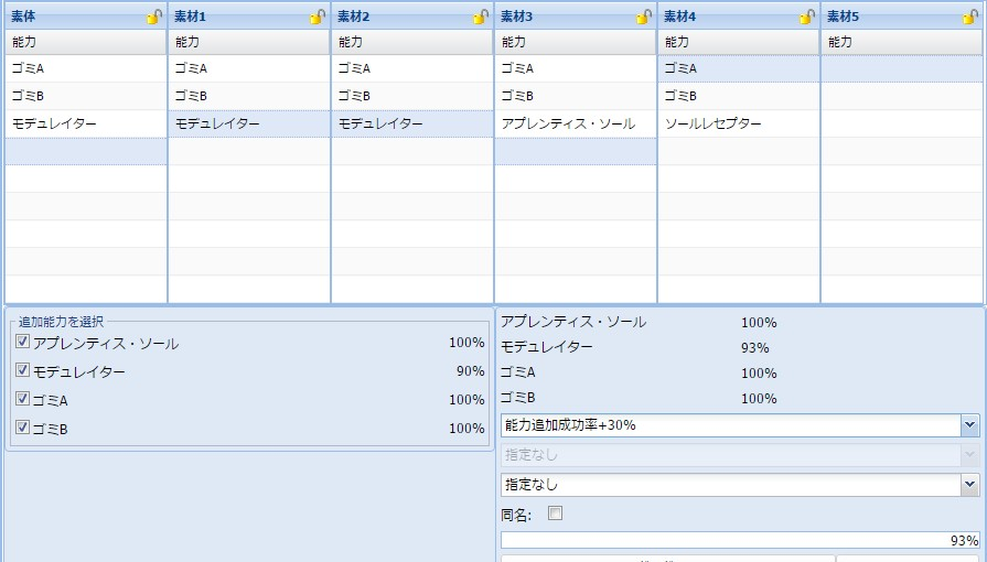 アプレンティスソール + モデュレイター 3→4スロ拡張での作成手順レシピ