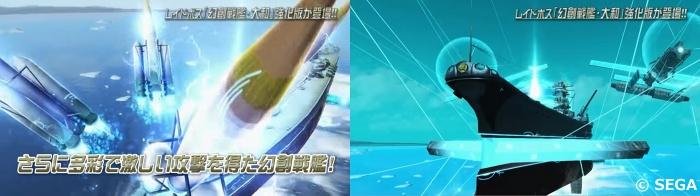 レイドボス「幻創戦艦・大和」の強化版