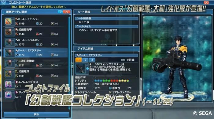 幻創戦艦コレクション