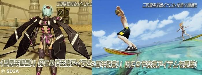 シーの交換アイテム「サーフィンのロビーアクション、アクセサリー」