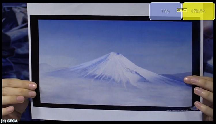 東京エリアのクエストを受けた際に見える富士山
