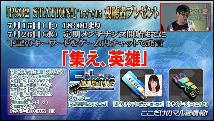 7月15日放送「PSO2 STATION!」のプレゼントキーワード