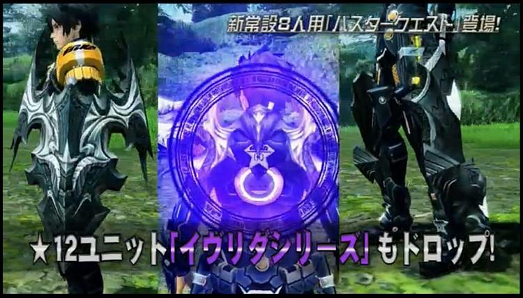 新☆12ユニット「イヴリダシリーズ」