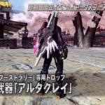 ☆13武器アルタクレイの潜在能力・比較【アークスブーストラリー】