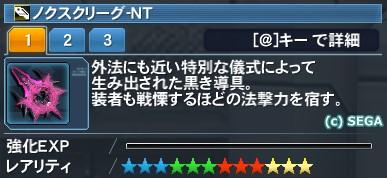 ノクスクリーグ-NT