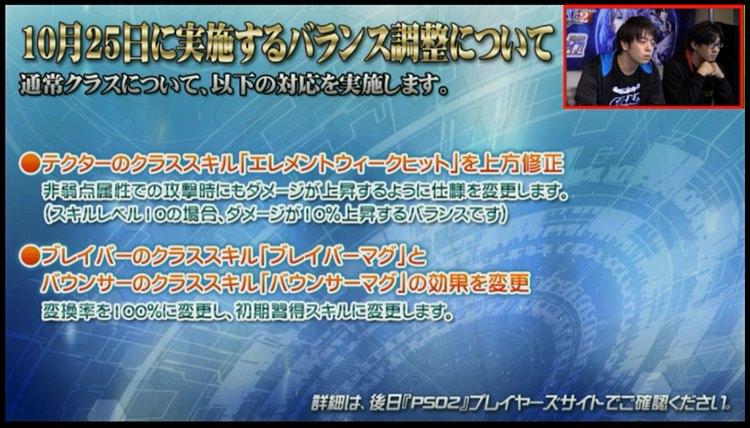 エレメントウィークヒットの上方修正と、「ブレイバーマグ」「バウンサーマグ」の効果を変更