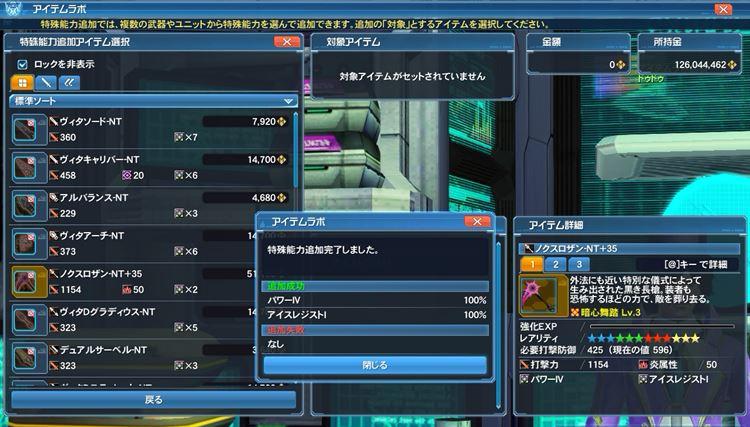 1→2拡張成功