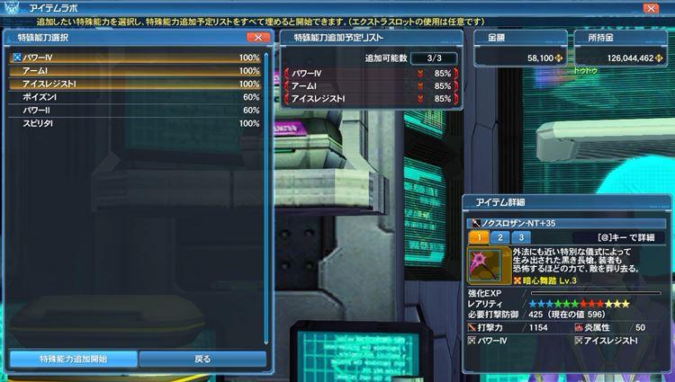 2→3スロ拡張時の特殊能力選択画面