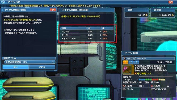 2→3スロ拡張: 補助アイテム選択