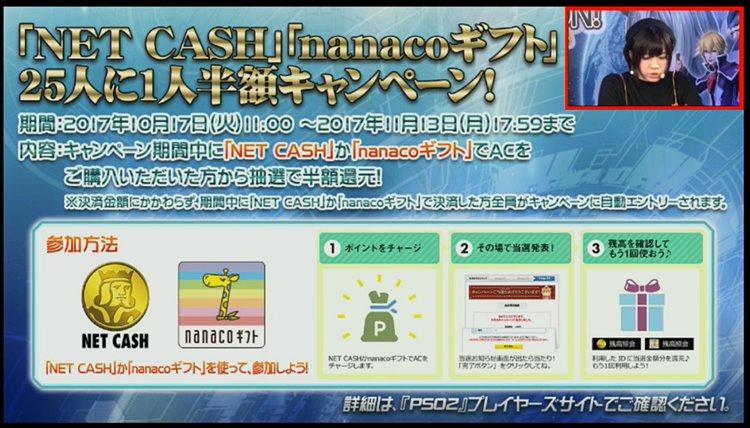「NET CASH」「nanacoギフト」の25人に1人半額キャンペーン