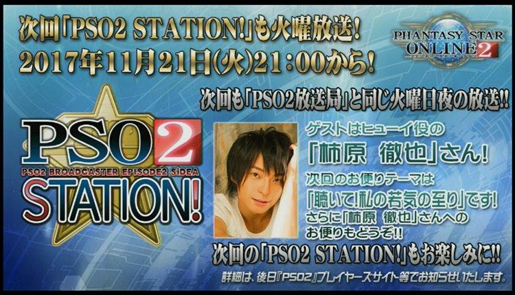 次回「PSO2 STATION!」の放送日時