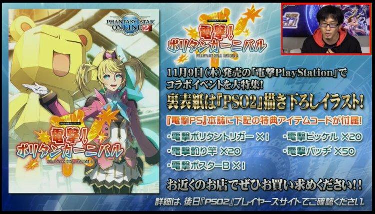 11月9日発売の「電撃PlayStation」に関する情報